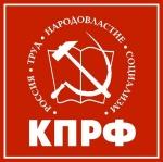 Постановление XIII (январского) Пленума ЦК КПРФ