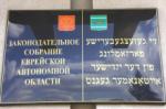 Зарплату высшим  чиновникам ЕАО подняли на 4%
