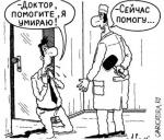 В Минздраве рассматривают введение «медицинского сбора» для россиян