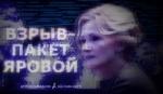 ВЗРЫВ-ПАКЕТ ЯРОВОЙ