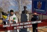 Убийце Чапаева поставили памятник… на улице Чапаева