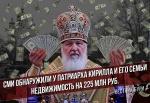 СМИ обнаружили у патриарха Кирилла и его семьи недвижимость на 225 млн рублей