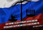 Состояние 24 богатейших бизнесменов превысило сбережения всего населения РФ